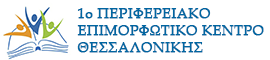 1o ΠΕΚ  ΘΕΣΣΑΛΟΝΙΚΗΣ Sticky Logo