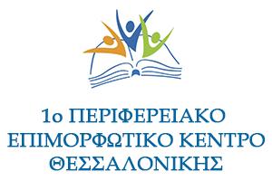 1o ΠΕΚ  ΘΕΣΣΑΛΟΝΙΚΗΣ Logo
