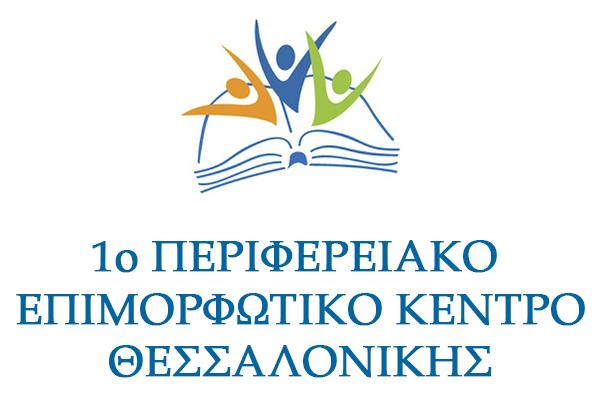1o ΠΕΚ  ΘΕΣΣΑΛΟΝΙΚΗΣ Retina Logo